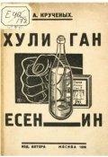"""Book cover """"Глава 9. Я и Есенин  """""""
