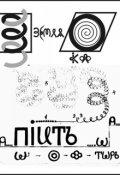 """Book cover """"Язык Богов. 29. Поэты и Пииты"""""""