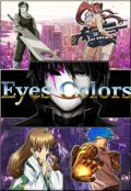 "Portada del libro ""Eyes Colors (tomo 1)"""