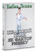 """Обкладинка книги """"Ідеальний План Як Фактор Ризику"""""""
