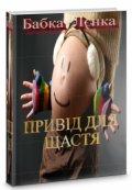 """Обкладинка книги """"Привід для щастя"""""""