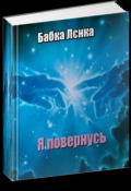 "Обкладинка книги ""Я повернусь"""