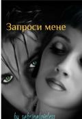 "Обкладинка книги ""Запроси мене"""