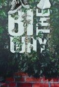"Book cover ""Bi The Way"""
