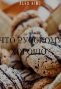 "Book cover ""Что русскому хорошо? """