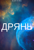 """Book cover """"""""Дрянь"""""""""""