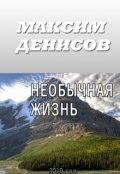 """Book cover """"Необычная жизнь"""""""
