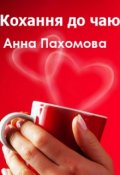 """Обкладинка книги """"Кохання до чаю"""""""