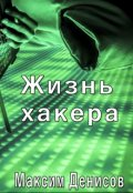 "Book cover ""Жизнь хакера"""