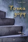 """Обкладинка книги """"Точка зору"""""""