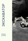 "Book cover ""Экскаватор"""