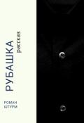"""Book cover """"Рубашка"""""""