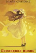 "Book cover ""Последняя жизнь"""