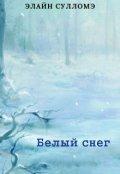 "Book cover ""Белый снег"""