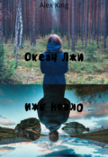 """Book cover """"Океан лжи """""""