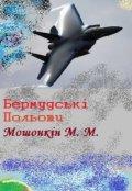 """Обкладинка книги """"Бермудські польоти"""""""