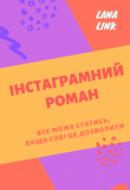 """Обкладинка книги """"Інстаграмний роман"""""""