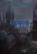 "Обкладинка книги ""Tempus"""