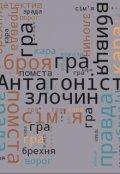 "Обкладинка книги ""Антагоніст """