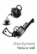 """Book cover """"Часы и чай"""""""