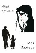 "Book cover ""Моя Изольда"""