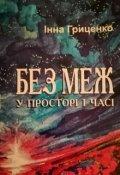 """Обкладинка книги """"Без Меж У ПросторІ І ЧасІ"""""""