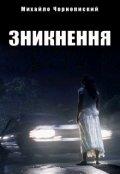 """Обкладинка книги """"Зникнення"""""""