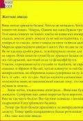 """Обкладинка книги """"Життєве айкідо"""""""