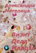 """Book cover """"Визит Деда Мороза"""""""