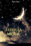 """Обкладинка книги """"Легенда Місяця"""""""