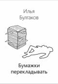 """Book cover """"Бумажки перекладывать"""""""