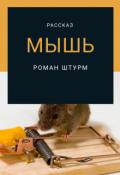 """Book cover """"Мышь"""""""