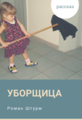 "Book cover ""Уборщица"""