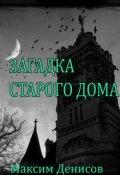 "Book cover ""Загадка старого дома"""