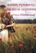 """Book cover """"Жизнь Прожить – Не Поле Перейти                           """""""