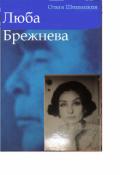 "Book cover ""Люба Брежнева"""