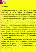 """Обкладинка книги """"Падлюка"""""""