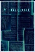 """Обкладинка книги """"У полоні"""""""