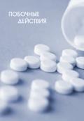 """Book cover """"Побочные действия"""""""