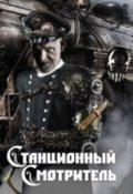 """Book cover """"Станционный Смотритель"""""""