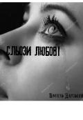 """Обкладинка книги """"Сльози ЛюбовІ"""""""