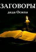 "Book cover ""Заговоры деда Осипа"""