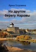 "Book cover ""На другом берегу Наровы"""