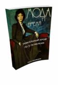 "Book cover ""Мода и время"""