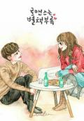 """Portada del libro """"El amor es un capítulo aparte"""""""