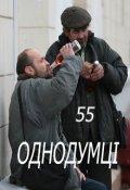 """Обкладинка книги """"Однодумці (55)"""""""