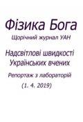 """Обкладинка книги """"Репортаж з лабораторій"""""""