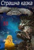 """Обкладинка книги """"Страшна казка (55)"""""""