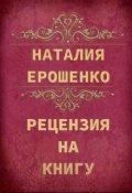 "Book cover ""Рецензия на Дом, в котором, Мариам Петросян """