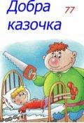 "Обкладинка книги ""Добра казочка (77)"""